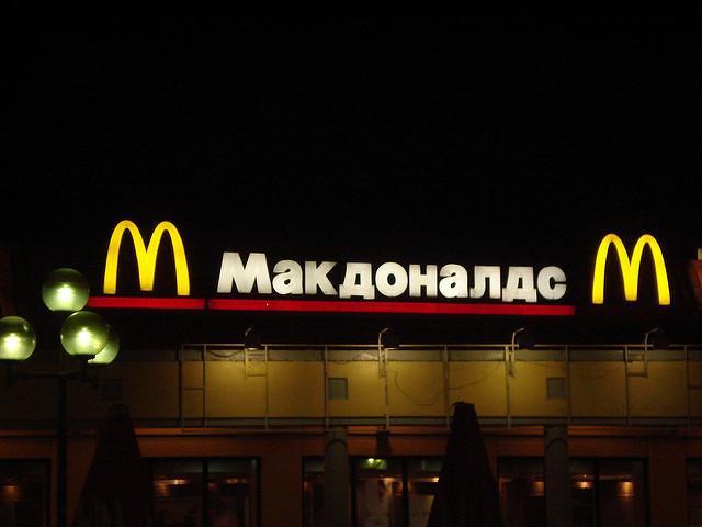 International McDonald's